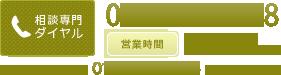 相談専門ダイヤル 0120-084-208 営業時間9:00~18:45 盆・年末年始を除き無休
