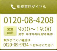 相談専門ダイヤル 0120-08-4208 営業時間9:00~18:45 盆・年末年始を除き無休